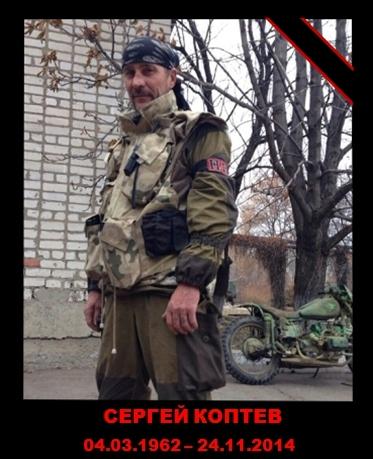 Сергей Коптев.jpg